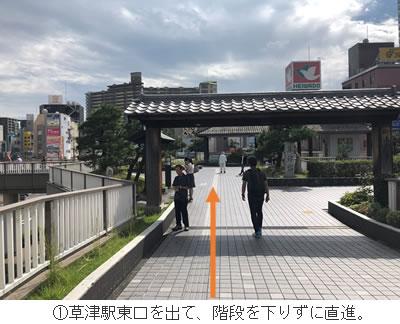 ①草津駅東口を出て、階段を下りずに直進。